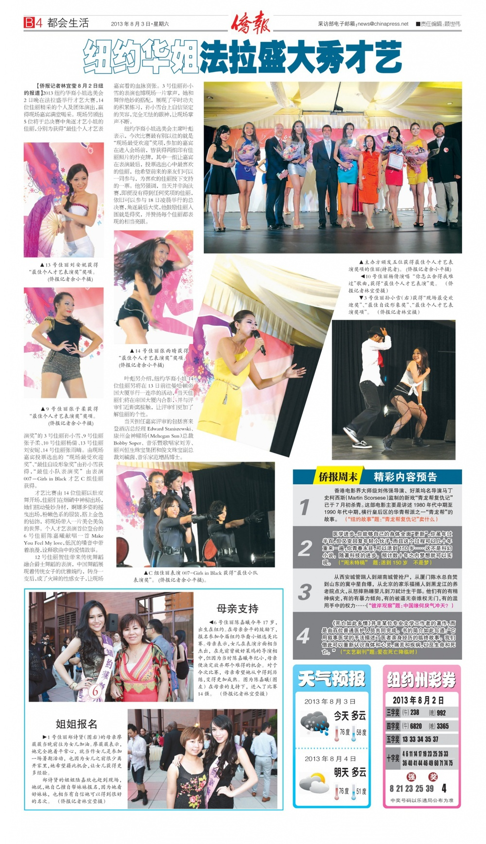 2013-08-02_Taleant show_China_Press.jpg