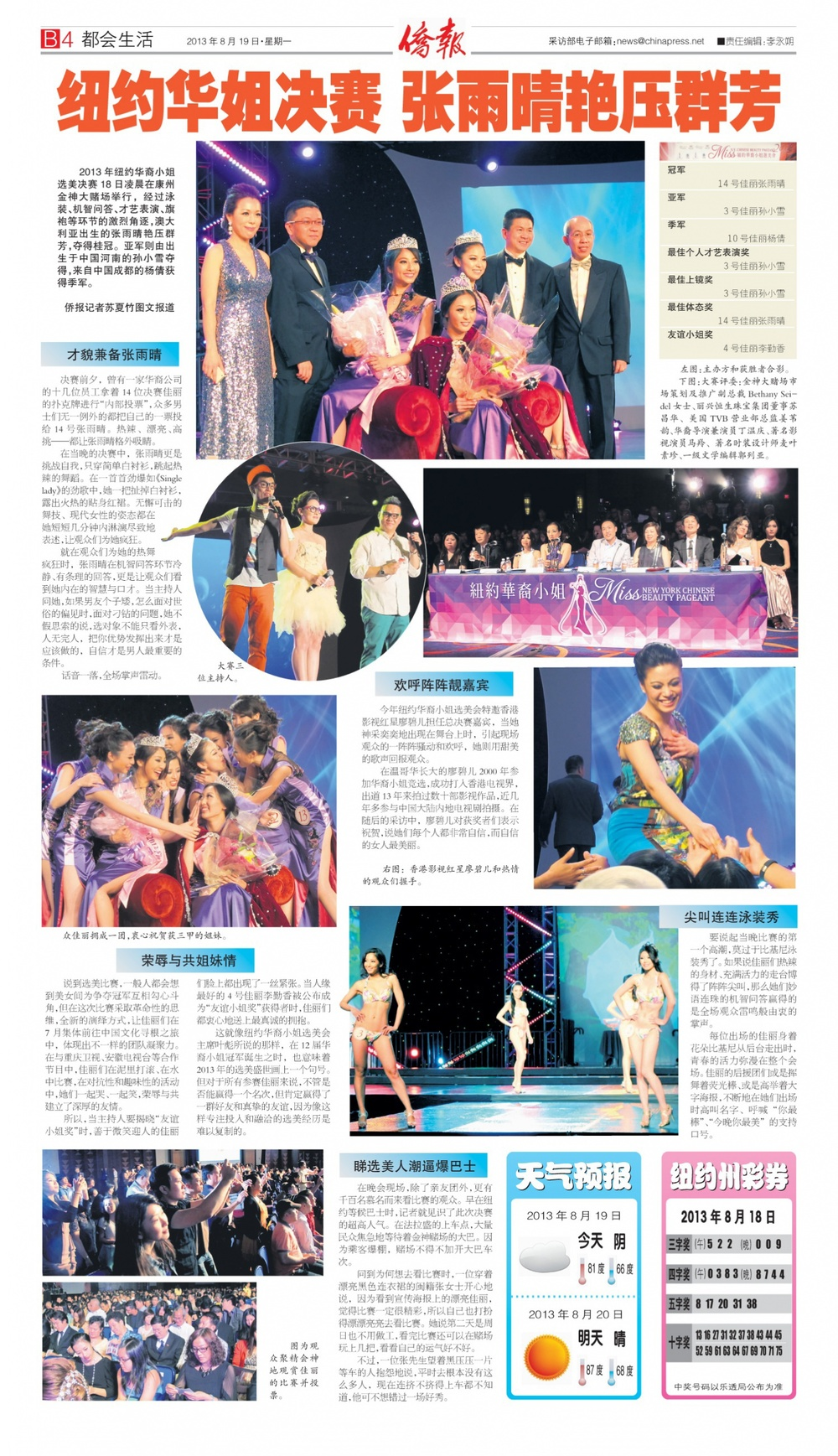 2013-08-18_Final_China Press.jpg