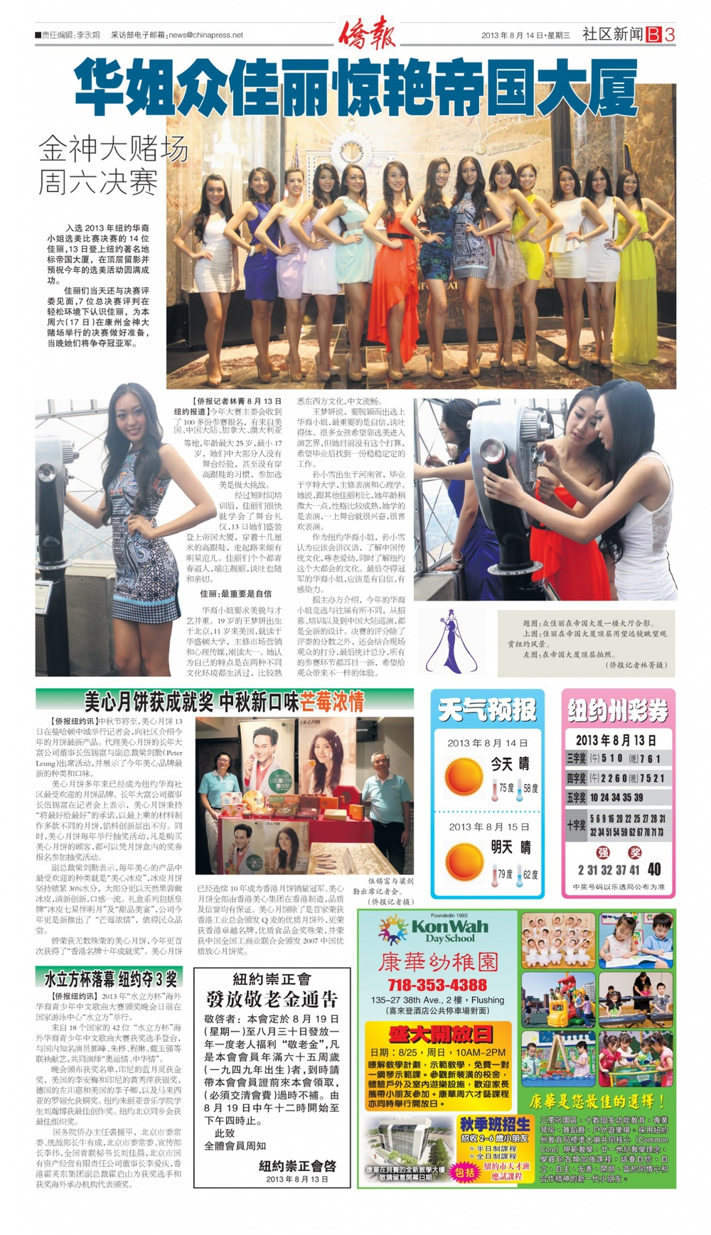 MNYCBP_2013_Press08-14-13_Empire_ChinaPress.jpg