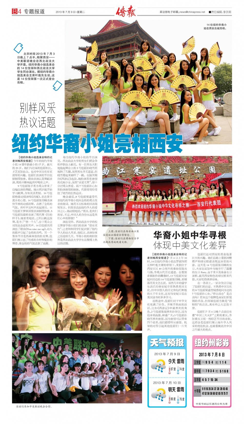 MNYCBP_2130_ChinaTip_001_Xian.jpg