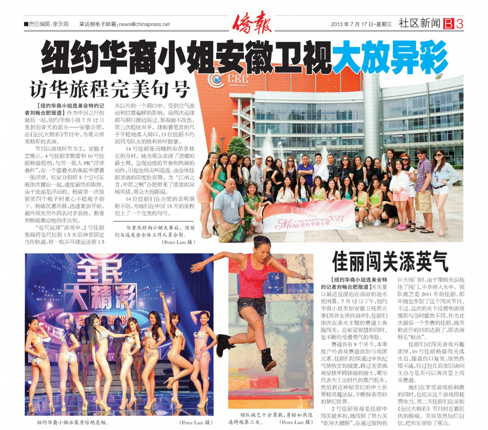 MNYCBP_2130_ChinaTip_004_China_press_anhui.jpg
