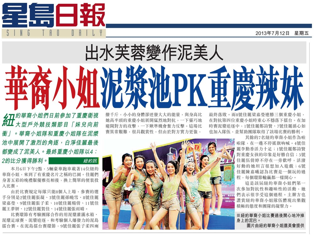 SingTao_Jul12_news.jpg