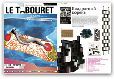 kk-Le-Tabouret-July-2015-thumb.jpg
