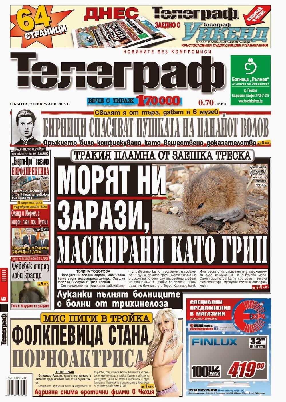 Един нормален ден за всеки българин