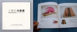 Slinky Catalog.jpg