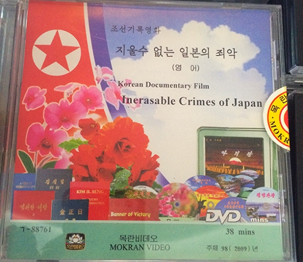 inerasable-crimes-of-japan