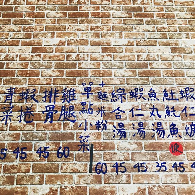 Menu on the brick wall. #foodmenu #onbricks #brickwall #writtenword #writtenart #blueonbrown #traditional #streetart #foodstand #arteveryday #arteverywhere #photooftheday #inorder #taipei #taipeicorner #oldcity #artspotted #beautyinchaos #beautyinlife #surprise