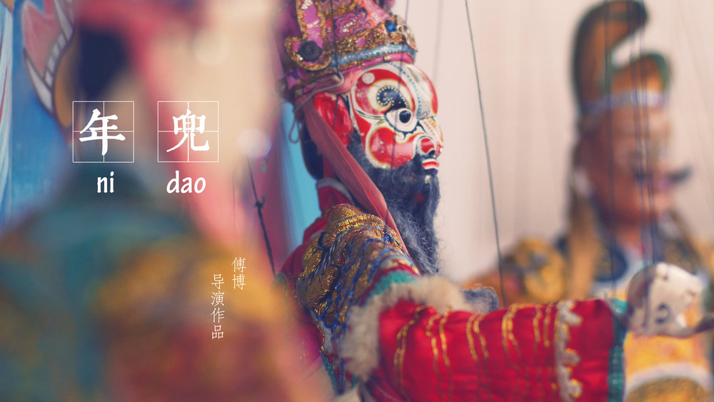 DIRECTOR: FU BO CHINA | 2016 | 3 MIN