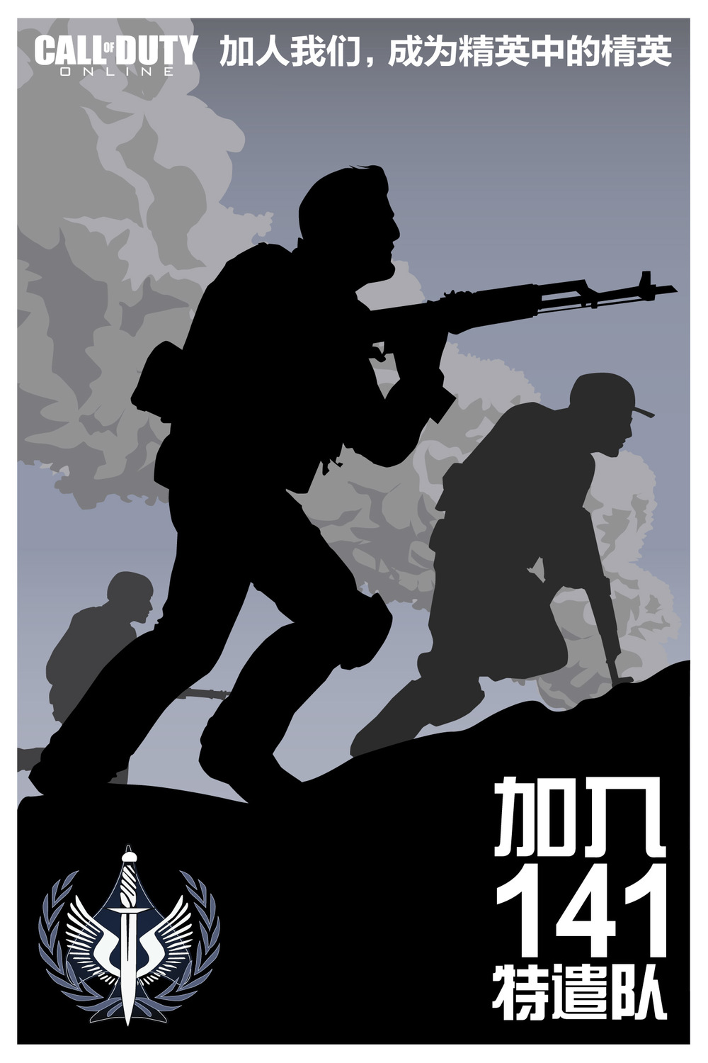 """""""TF 141 Advance"""" Call of Duty Online Poster"""