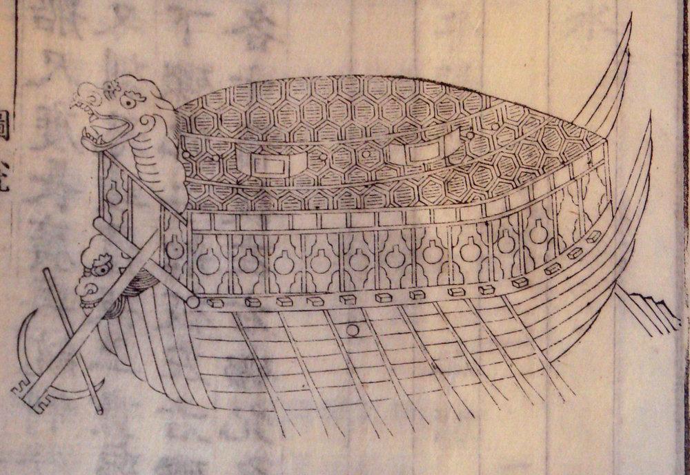 TurtleShip1795.jpg