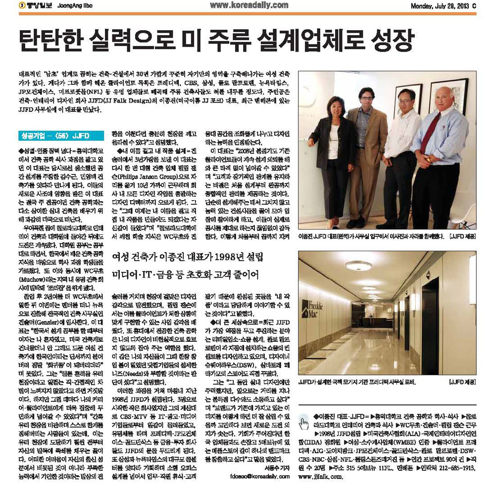 07/29/2013, Feature Article, Korea Daily