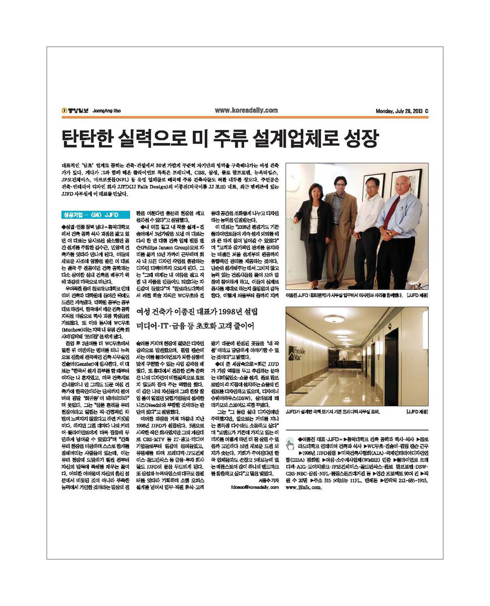 2013 Korea Daily