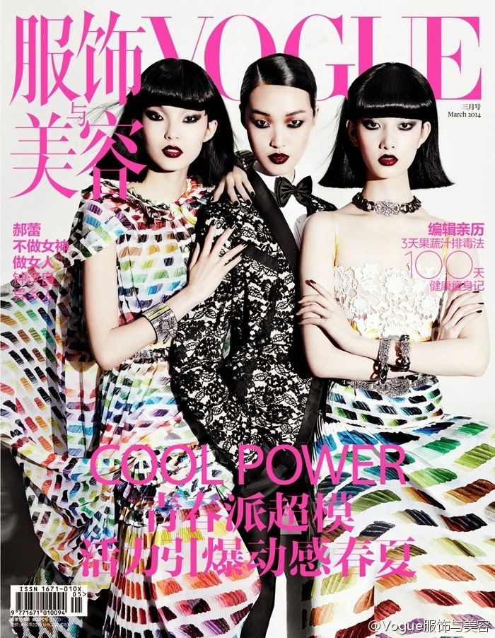 chanel vogue china.jpg