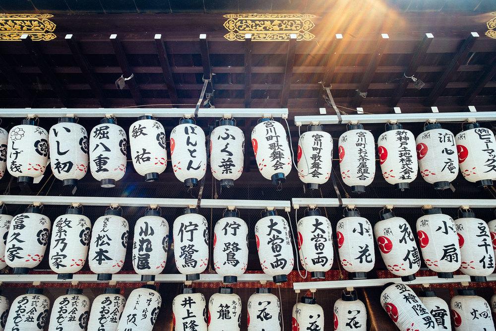Lanterne di carta di riso, onnipresenti in ogni tempio di Kyoto.