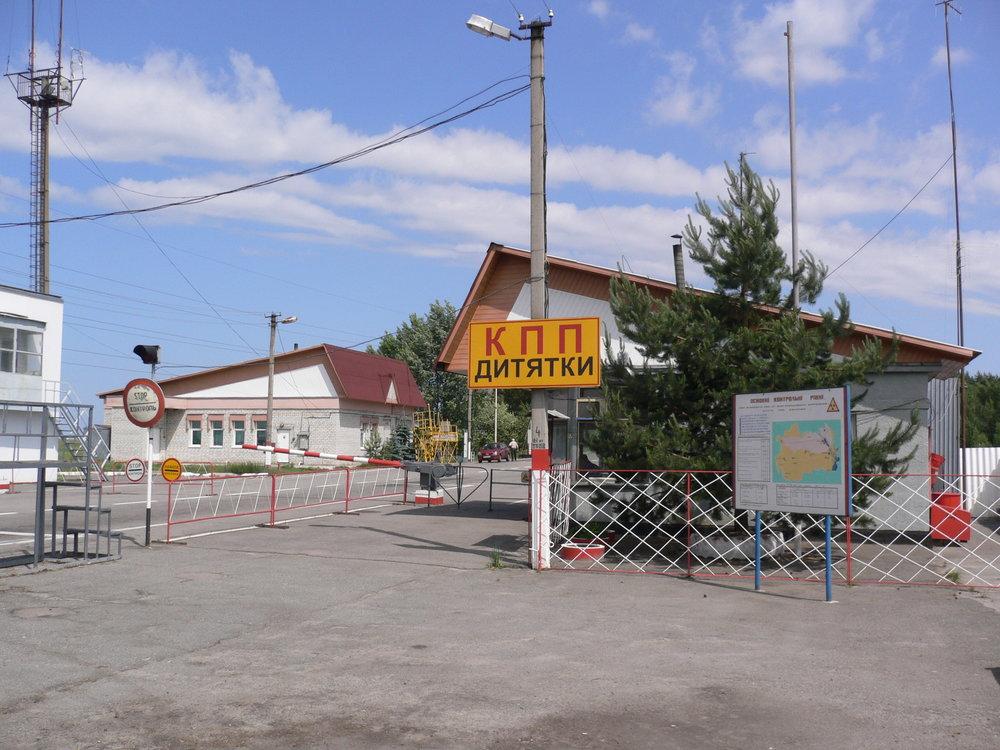 Checkpoint_ditkatky_chernobyl_zone.JPG