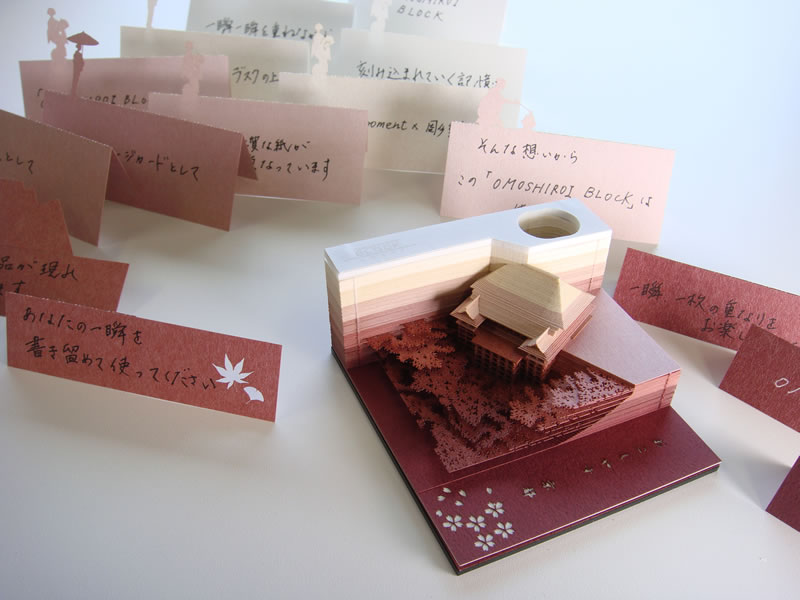 omoshiro-block-05.jpg