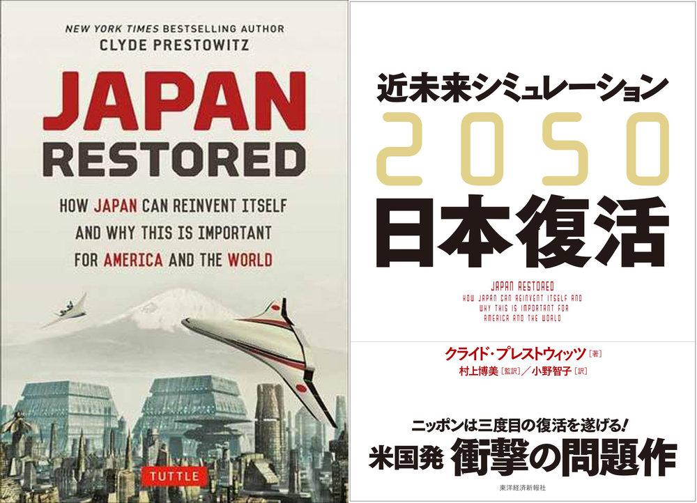 japan-restored-japanese-english.jpg