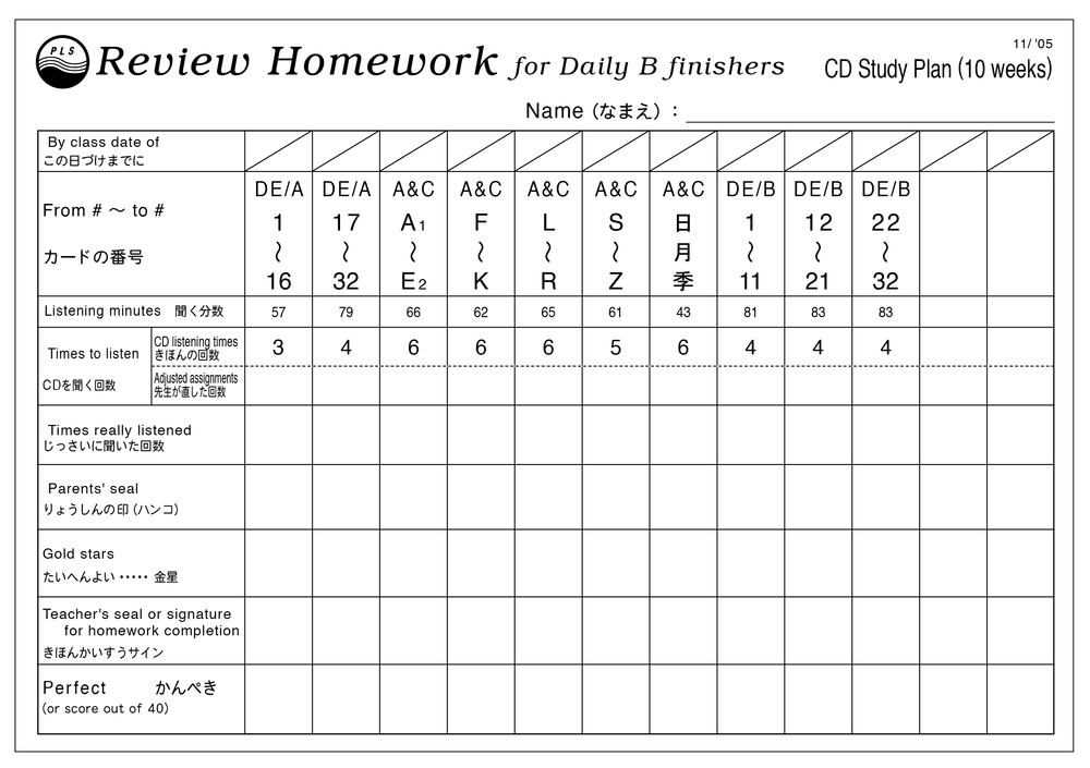 Homework Sheet.jpg