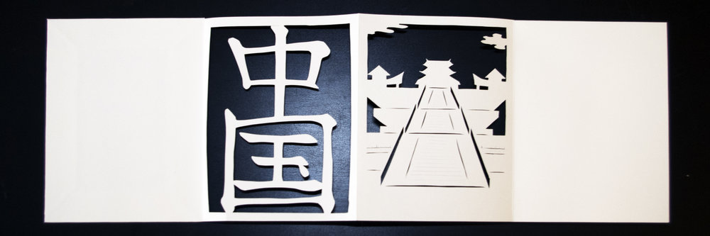 chinapaper.jpg