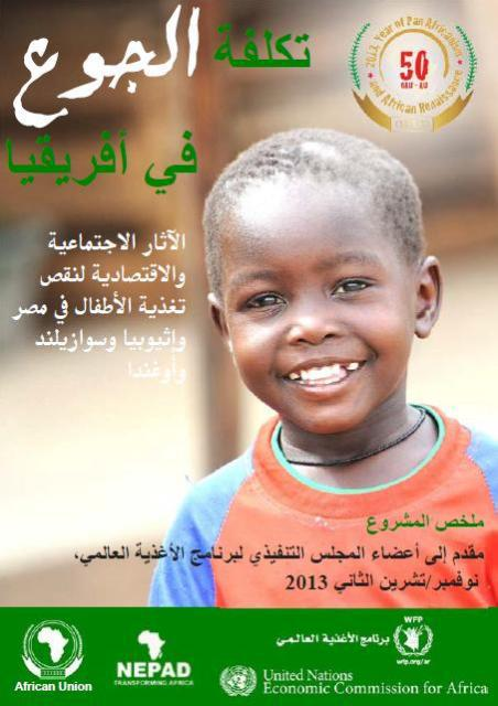Cost of Hunger Brief in Arabic (12 pages, 700KB)