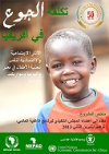 Project Summary-Arabic Version