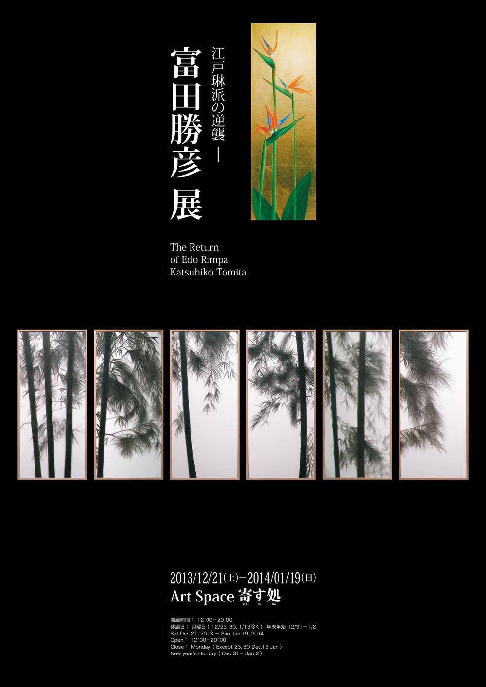 kyoto_omote (最終版).jpg
