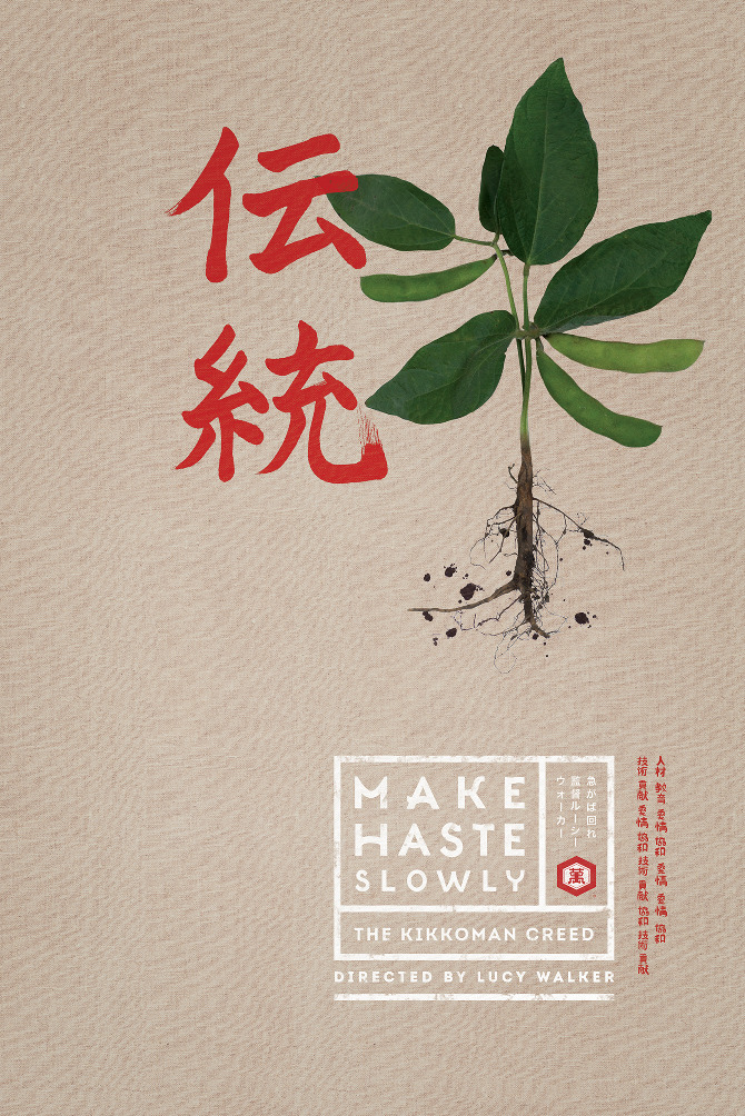 Kikkoman_Poster_Plant.jpg