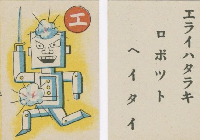 "anticipatedstranger: English translation, ""The Robotic Soldier Works Splendidly."""