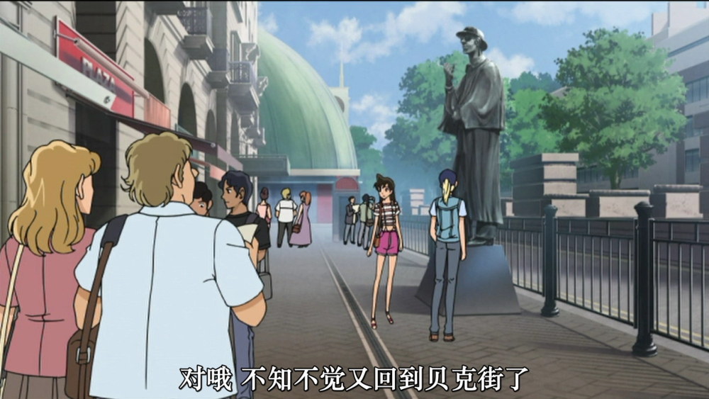 小兰又一次回到了福尔摩斯雕像旁边