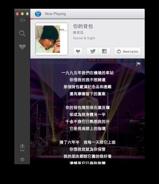 musiXmatch fetches Chinese lyric.