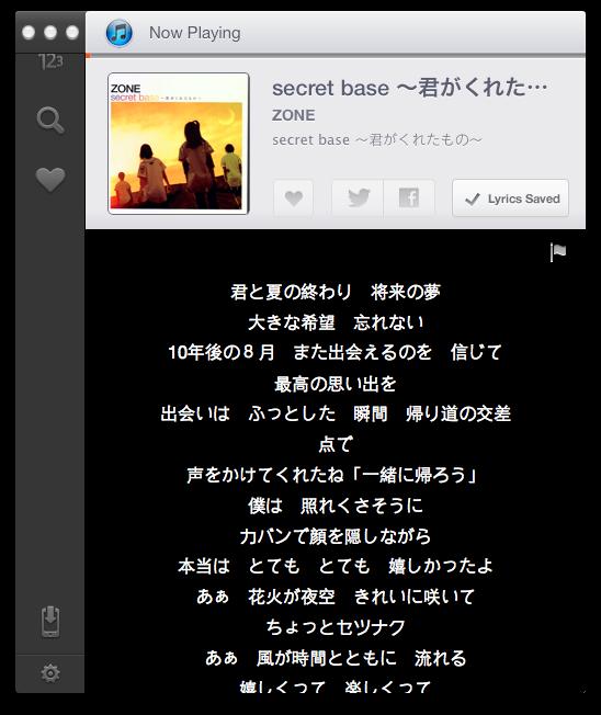 musiXmatch fetches Japanese lyric.