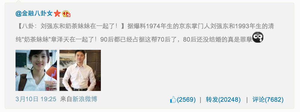"""网络热传""""刘强东和章泽天在一起""""的新闻"""