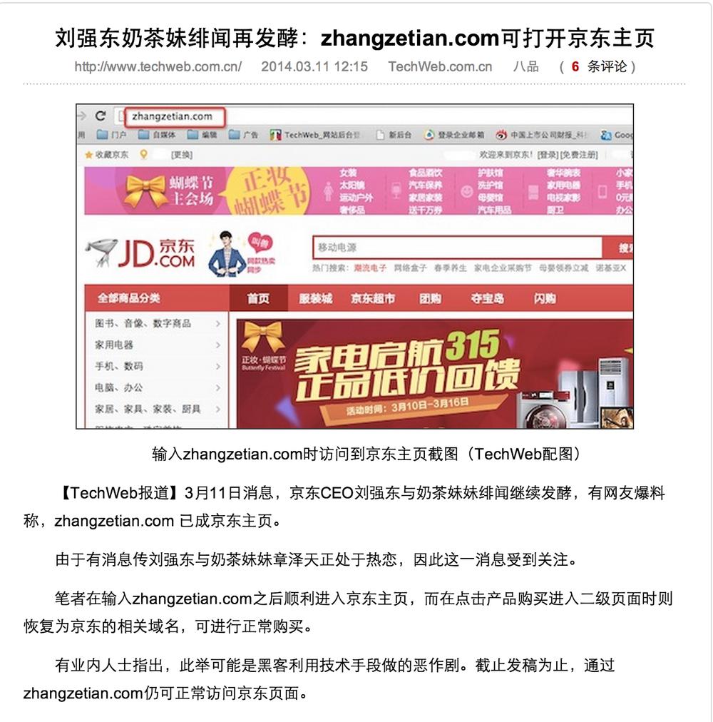 zhangzetian.com 被指向京东网站( 来源 )