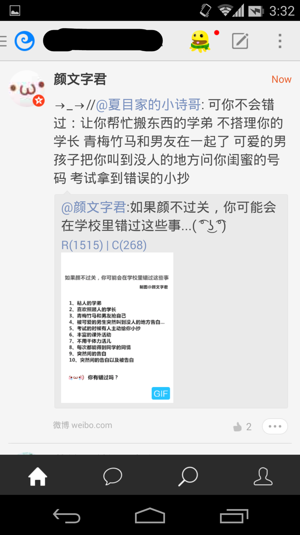 Weico Android 客户端