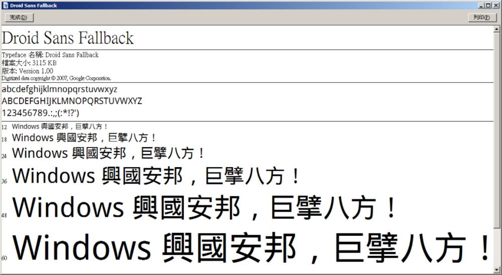 Droid Sans Fallback 字体 ( 来源 )