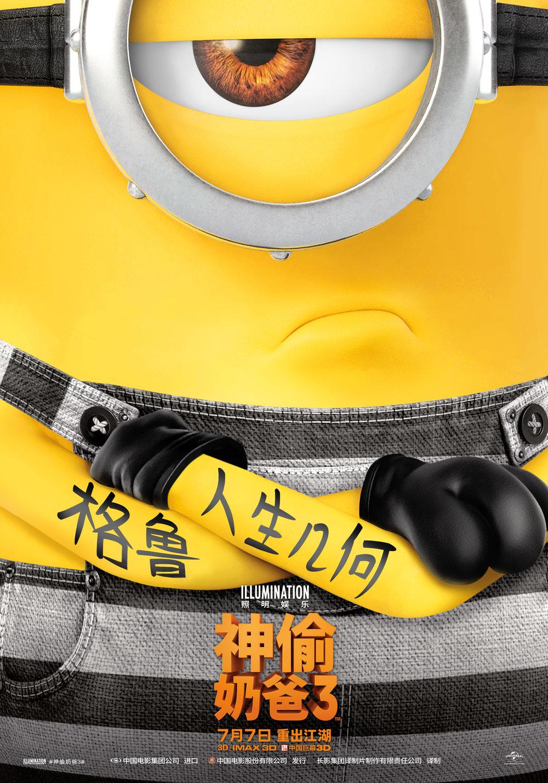 中国版海报