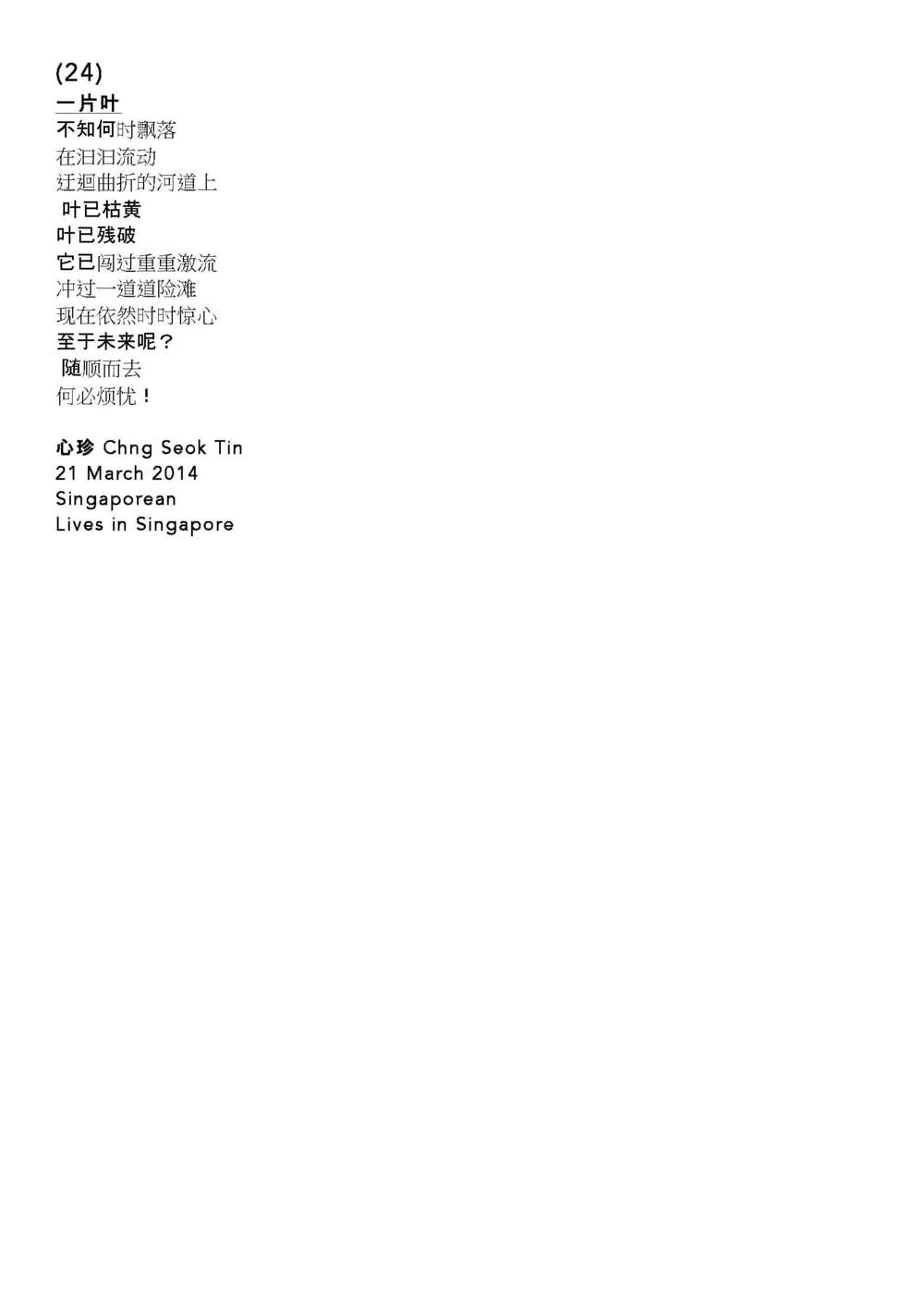 Poetry Collection - Everyone can Poetry_March 2014_Page_24.jpg