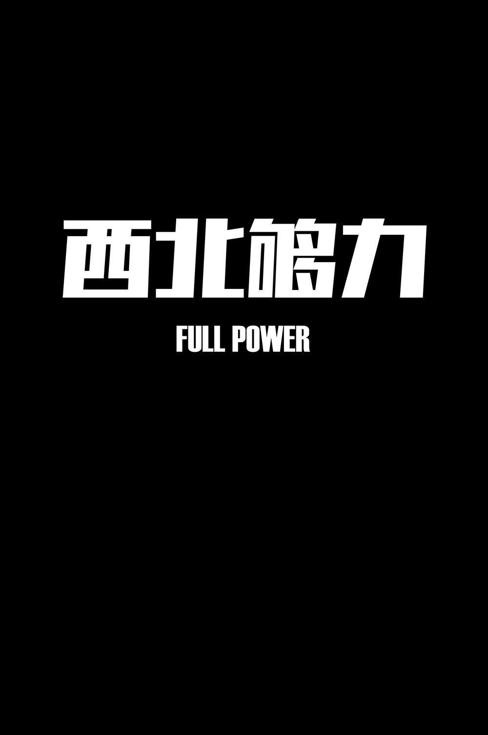 15.2.2 Chinese Full Power (dark background).jpg