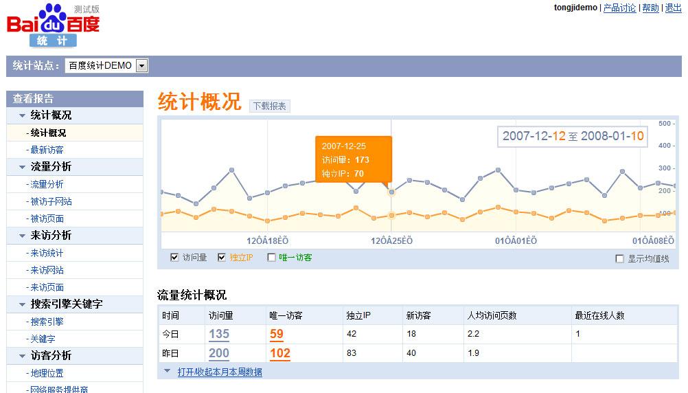 baidu_webanalyticsportal.jpg