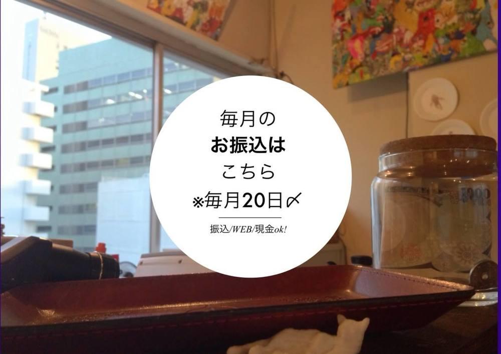 当月分を20日までに入金をお願いします。 【振込】振込先:三菱東京UFJ銀行 上前津支店282 口座名義 株式会社kemuri 口座番号 0085257 【WEBでクレジットカード決済】コチラ