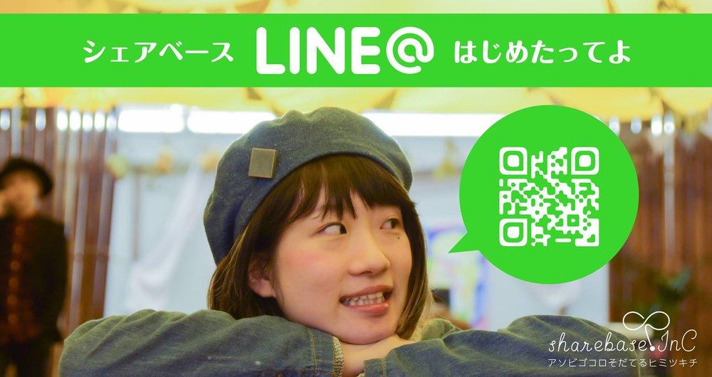LINE@ - で気軽にお問い合わせください!!