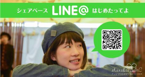 sharebase_LINE@.jpg