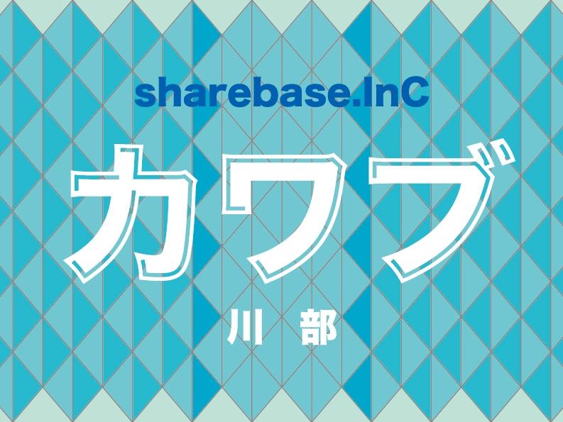 カワブ - sharebase.InCの横に流れる堀川を使って、やりたいことに挑戦していくじっけ実験プロジェクト