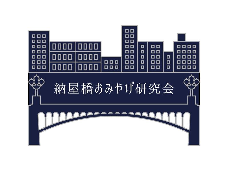 納屋橋おみやげ研究会 - 納屋橋の新たなおみやげを考案・制作するプロジェクト。