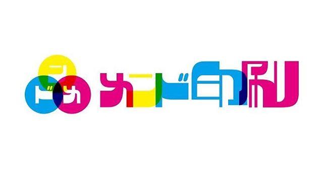 ごきげんよう、メンド印刷です。今月も毎週木曜19:00〜。もちろん今日も開催予定。 - - https://www.facebook.com/events/578652252557371/?ti=ia - - #sharebaseinc #メンド印刷 #シルクスクリーン #silkscreen #surimacca #スリマッカ #ogbs #オリジナルグッズ #diy