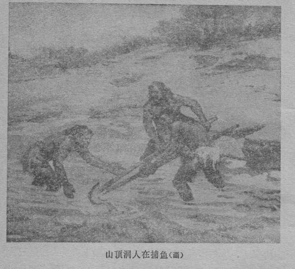 "山頂洞人在捕魚: ""Upper cave men fishing"""