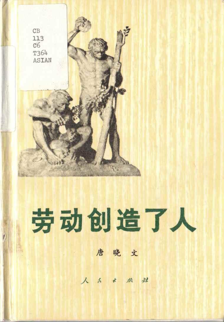 Beijing essay