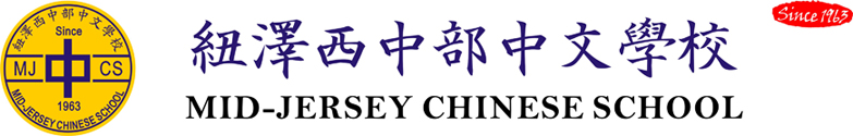 Mid-Jersey Chinese School