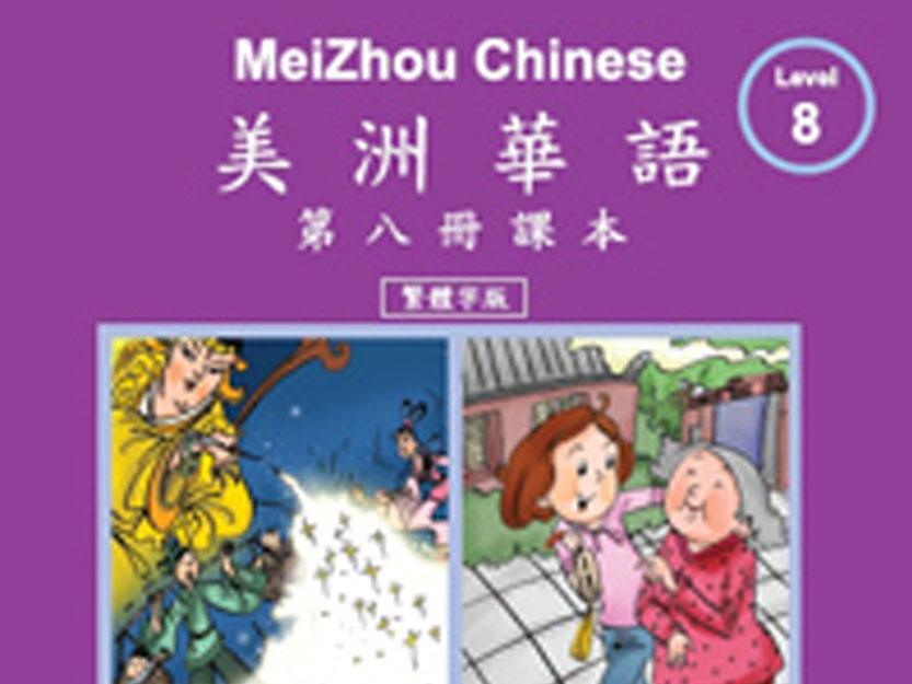 mezhou.jpg