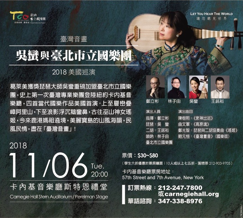 SKETCHES OF TAIWAN  l  Wu Man & Taipei Chinese Orchestra 2018 TCO U.S. Tour  The world-renowned pipa virtuoso Wu Man leads the Taipei Chinese Orchestra's debut at Carnegie Hall on November 6, 2018. Founded in 1979, the orchestra has a long and proud tradition of versatility and artistic excellence.   Tickets: $80, $50, & $30 l Tuesday, 2pm, November 16, 2018 l carnegiehall.org/calendar